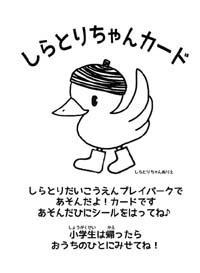 shiratoricard04.jpg